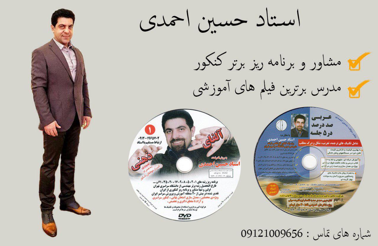 حسین احمدی